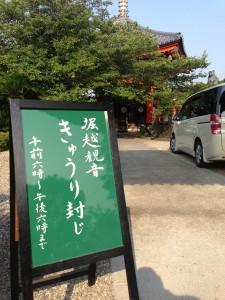 きゅうり加持2013