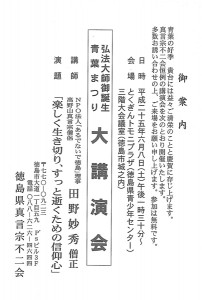 青葉まつり講演会2013